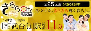小田急小田原線「相武台前」駅徒歩11分 きららcity相武台