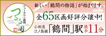 全65区画 つるるの国ニュータウン 小田急江ノ島線「鶴間」駅徒歩11分 新しい「鶴間の物語」が始まります。